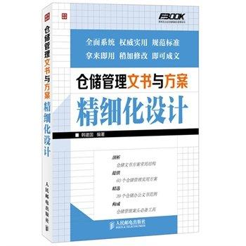 仓储管理文书与方案精细化设计.pdf