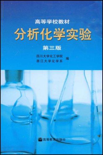 分析化学实验图片/大图(52814792号)
