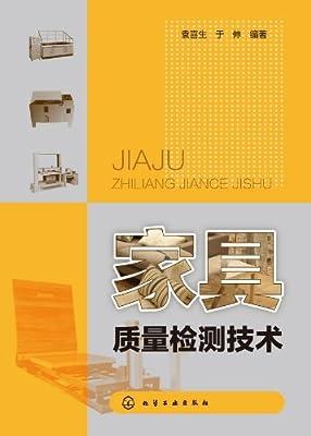 家具质量检测技术.pdf