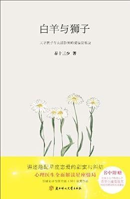 白羊与狮子:天才棋手与女摄影师的爱情拉锯战.pdf