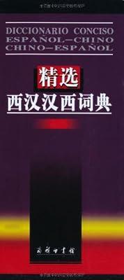 精选西汉汉西词典.pdf