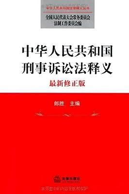 中华人民共和国刑事诉讼法释义.pdf