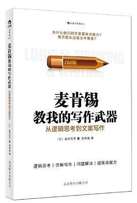 麦肯锡教我的写作武器:从逻辑思考到文案写作.pdf