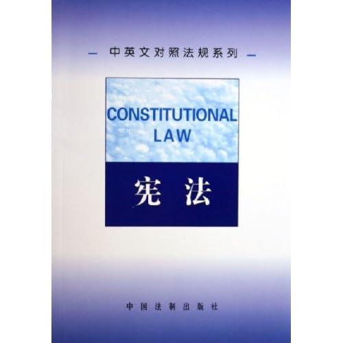宪法/中英文对照法规系列