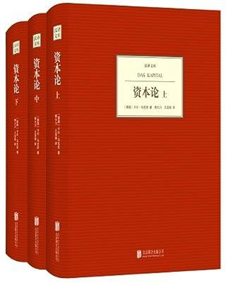 汉译文库:资本论.pdf