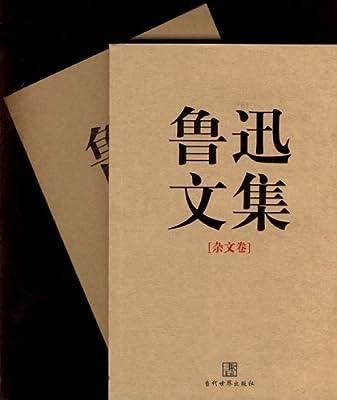 鲁迅文集.pdf