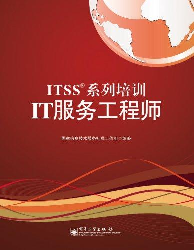 ITSS系列培训IT服务工程师:亚马逊:图书