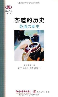 茶道的历史.pdf