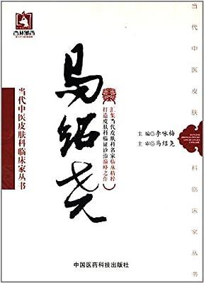 当代中医皮肤科临床家丛书:马绍尧.pdf