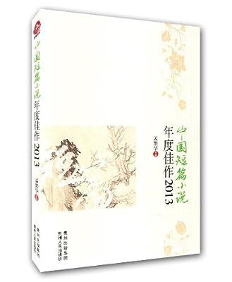 中国短篇小说年度佳作.pdf