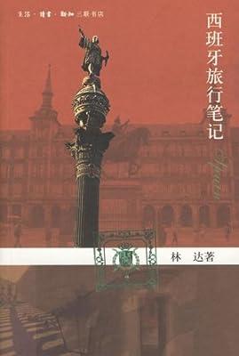 西班牙旅行笔记.pdf