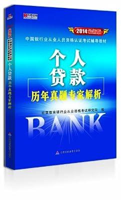 宏章出版·中国银行从业人员资格认证考试辅导教材:个人贷款历年真题专家解析.pdf