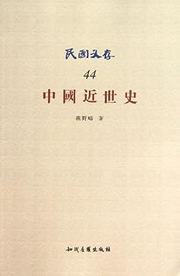 中国近世史.pdf