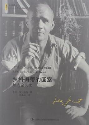 左岸译丛•贾科梅蒂的画室:热内论艺术.pdf