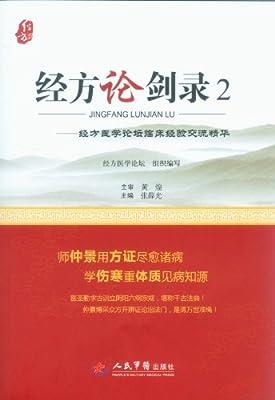 经方论剑录:经方医学论坛临床经验交流精华2.pdf