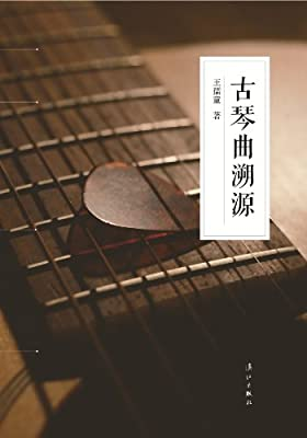 古琴曲溯源.pdf