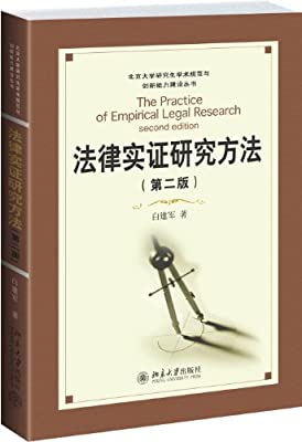 法律实证研究方法.pdf