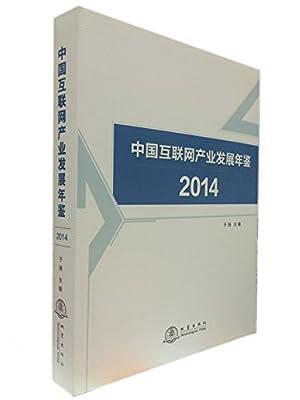 中国互联网产业发展年鉴.pdf