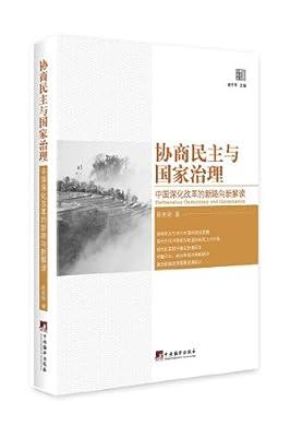 协商民主与国家治理:中国深化改革的新路向新解读.pdf