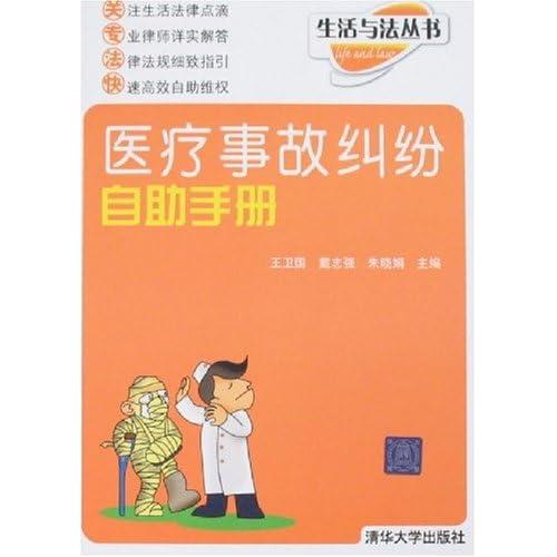 医疗事故纠纷自助手册-生活与法丛书