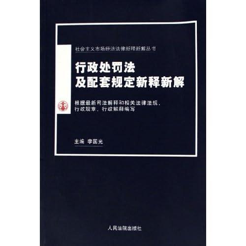 行政处罚法及配套规定新释新解/社会主义市场经济法律新释新解丛书