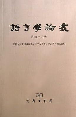 语言学论丛.pdf