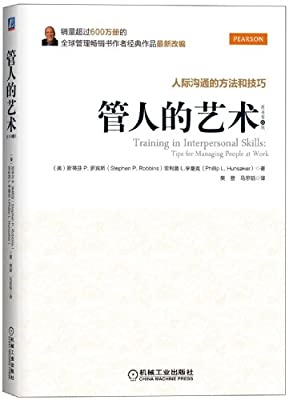 管人的艺术:人际沟通的方法和技巧.pdf