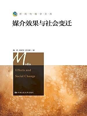 媒介效果与社会变迁/新闻传播学文库.pdf