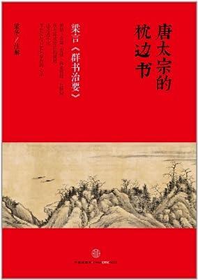 唐太宗的枕边书.pdf