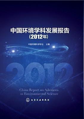 中国环境学科发展报告.pdf