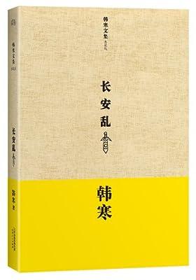 长安乱.pdf