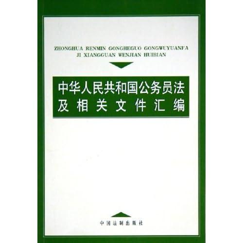 中华人民共和国公务员法及相关文件汇编