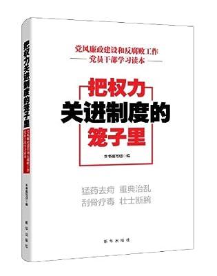 把权力关进制度的笼子里:党风廉政建设和反腐败工作党员干部学习读本.pdf