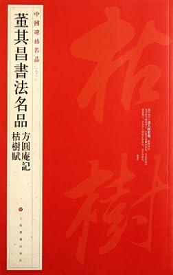 中国碑帖名品•董其昌书法名品:方圆庵记枯树赋.pdf