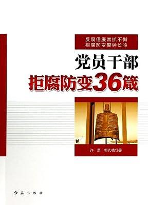 党员干部拒腐防变36箴.pdf