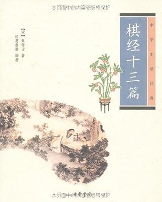 棋经十三篇:中华生活经典.pdf