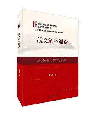 21世纪汉语言专业规划教材·专题研究教材系列:说文解字通论.pdf