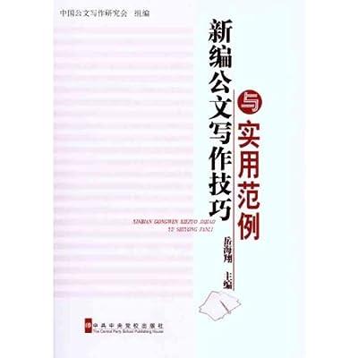 新编公文写作技巧与实用范例.pdf