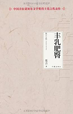 莫言文集:丰乳肥臀.pdf