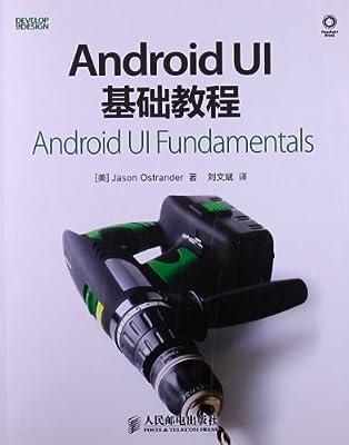 Android UI基础教程.pdf