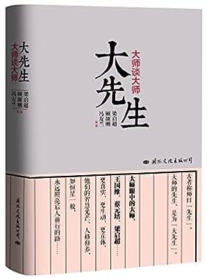 大先生:大师谈大师.pdf