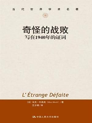 当代世界学术名著·奇怪的战败:写在1940年的证词.pdf
