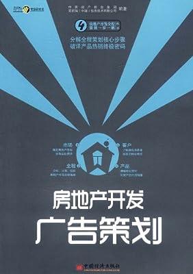 房地产开发广告策划.pdf