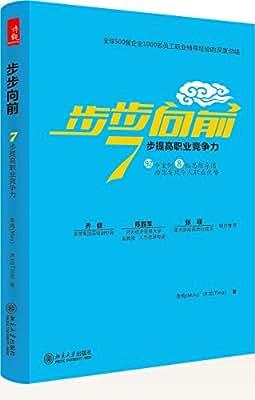 步步向前:7步提高职业竞争力.pdf