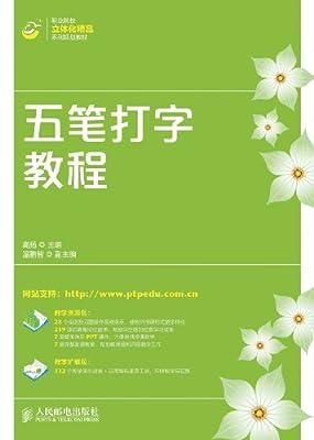 五笔打字教程.pdf