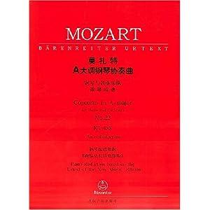 莫扎特A大调钢琴协奏曲 钢琴与管弦乐队钢琴缩谱KV488