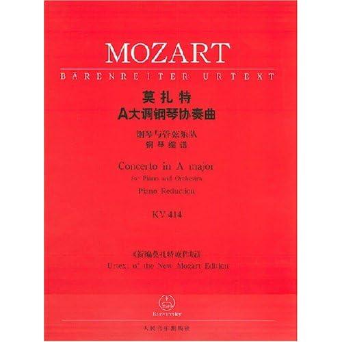 【莫扎特A大调钢琴协奏曲(钢琴与管弦乐队钢琴缩谱KV414)评论/怎
