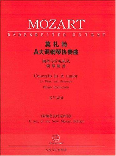 莫扎特A大调钢琴协奏曲 钢琴与管弦乐队 钢琴缩谱 KV414