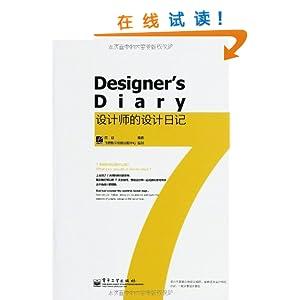 设计师的v日记日记/南征-机械-亚马逊中国证书设计类挂靠可以的图书图片