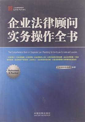 企业法律顾问实务操作全书.pdf